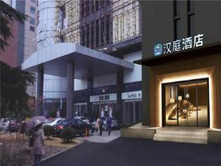 New - Hanting Hotel Shanghai Dongfang Road Branch