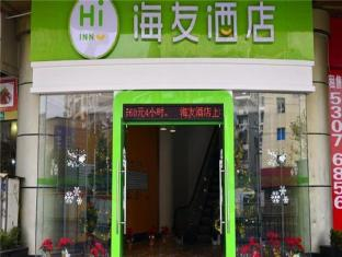 Hi Inn Shanghai South Bund Branch