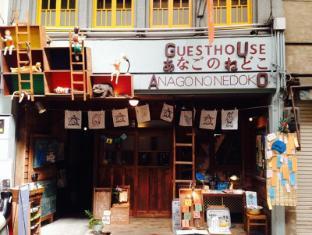 /onomichi-guest-house-anago/hotel/hiroshima-jp.html?asq=jGXBHFvRg5Z51Emf%2fbXG4w%3d%3d