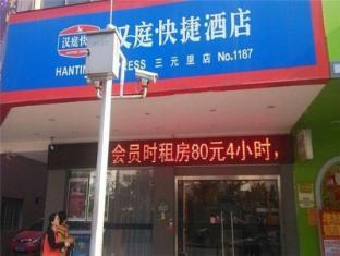 Hanting Hotel Guangzhou San Yuan Li Branch