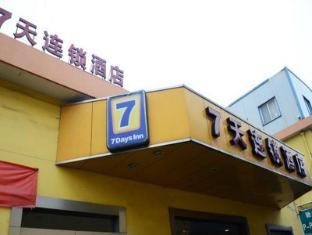 /th-th/7-days-inn-ningbo-sport-center-sakura-park-station-branch/hotel/ningbo-cn.html?asq=jGXBHFvRg5Z51Emf%2fbXG4w%3d%3d