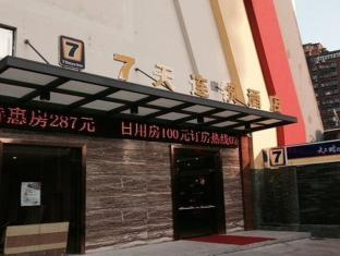 7 Days Inn Shenzhen Windows of The World Metro Station Branch