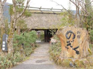 /yufuin-ryokan-nogiku/hotel/yufu-jp.html?asq=jGXBHFvRg5Z51Emf%2fbXG4w%3d%3d