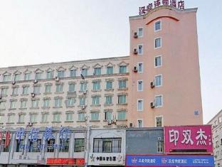 /hanting-hotel-shenyang-sujiatun-railway-station-branch/hotel/shenyang-cn.html?asq=jGXBHFvRg5Z51Emf%2fbXG4w%3d%3d