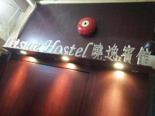 Leisure Hostel