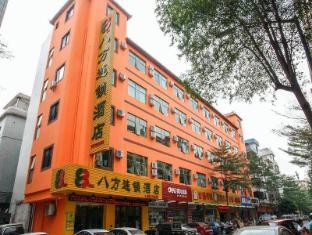 8 Inn Dongguan-Shijie Branch