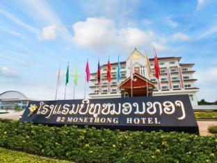 /b2-monethong-hotel/hotel/houayxay-la.html?asq=jGXBHFvRg5Z51Emf%2fbXG4w%3d%3d