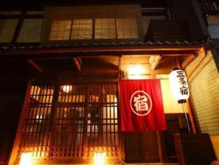 Kyoto Machiya Guest House Sanjojuku