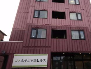 /hotel-muroran-hills/hotel/muroran-jp.html?asq=jGXBHFvRg5Z51Emf%2fbXG4w%3d%3d