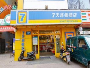 7 Days Inn Xian Li Jia Village Wan Da Square