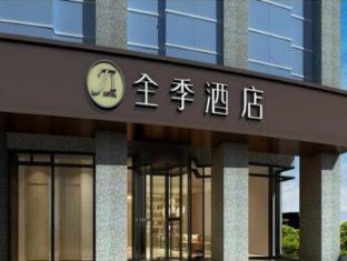 All Seasons Hotel Hangzhou Xiasha Economic Development Zone Branch