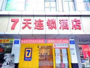 7 Days Inn Shenzhen China World Trade Center Merto Station Branch