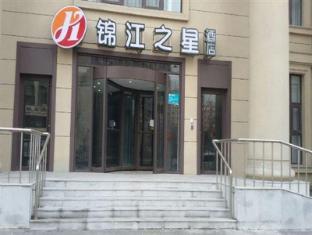 /jinjiang-inn-north-station-huigong-plaza-hotel/hotel/shenyang-cn.html?asq=jGXBHFvRg5Z51Emf%2fbXG4w%3d%3d