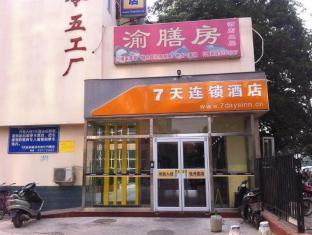 7 Days Inn Beijing Mudanyuan Station Branch