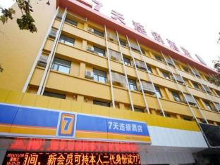 7 Days Inn Xian Taihua North Road Branch