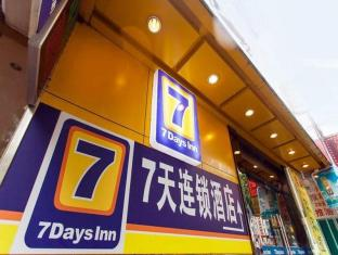 7 Days Inn Railway Station Chengzhan Subway Station Branch