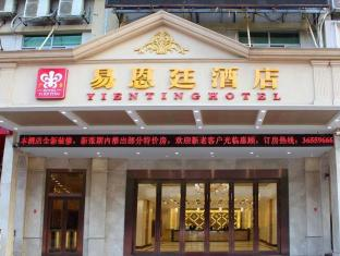 Yienting Hotel Guangzhou