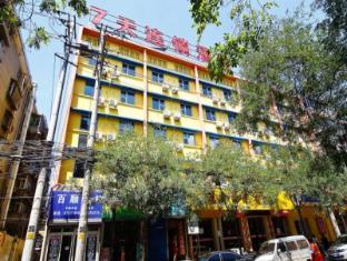 7 Days Inn Xian Bei Da Jie Subaway Station Huimin Street Branch