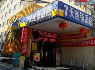 7 Days Inn Beijing Drum Tower Brigde North