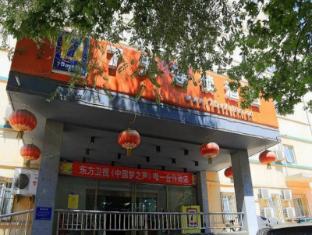 7 Days Inn Beijing Railway Station 2nd Branch