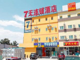 7 Days Inn Beijing Shangdi Sanjie Branch