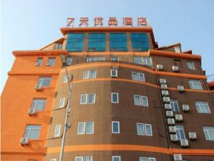 7 Days Premium Beijing Chongwenmen Xingfudajie Branch