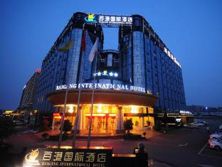 Chengdu Baigang International Hotel