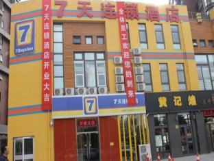 7 Days Inn Beijing Shangdi Xisanqi Bridge West Branch