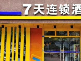 7 デイズ プレミアム ホテル チョンドゥ ティアンフ スクエア サブウェイ ステーション ブランチ