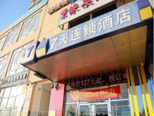 7 Days Inn Beijing Tongzhou Liyuan Govemment Branch