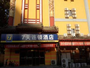 7 Days Inn Beijing Daxing Huangcun West Street Subway Station Branch