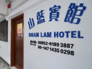 Shan Lam - Shine Hostel