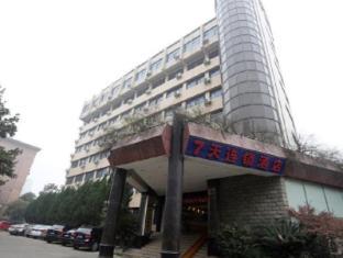 /7-days-inn-changsha-jingwanzi-branch/hotel/changsha-cn.html?asq=jGXBHFvRg5Z51Emf%2fbXG4w%3d%3d