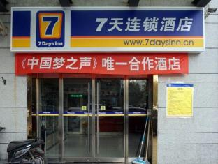 7 Days Inn Beijing Shijingshan Shougang Stadium Branch