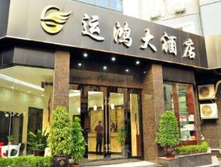 Yun Hong Hotel