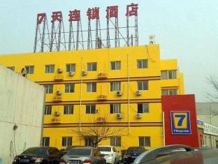 7 Days Inn Beijing Yizhuang Culture Zone Subway Station Walmart Branch