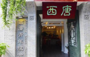 /xian-see-tang-youth-hostel/hotel/xian-cn.html?asq=jGXBHFvRg5Z51Emf%2fbXG4w%3d%3d