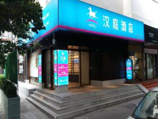 漢庭深圳寶安海雅繽紛城酒店