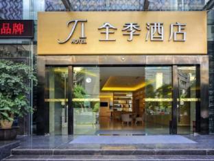 /ji-hotel-kunming-cuihu-branch/hotel/kunming-cn.html?asq=jGXBHFvRg5Z51Emf%2fbXG4w%3d%3d