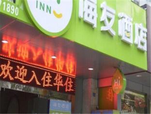 Hi Inn Shenzhen Huaqiang Branch