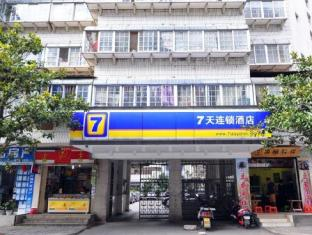 7 Days Inn Kunming Beijing Road Branch