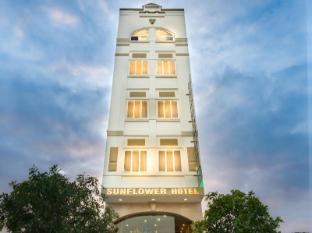 峴港向日葵酒店