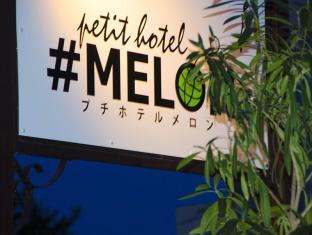 /petit-hotel-melon-furano/hotel/furano-biei-jp.html?asq=jGXBHFvRg5Z51Emf%2fbXG4w%3d%3d