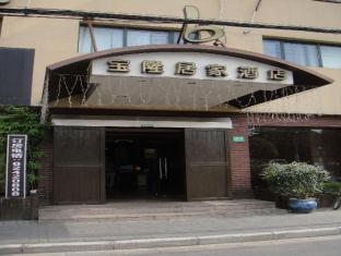 Baolong HomeLike (Hong Qiao Branch) Hotel Shanghai