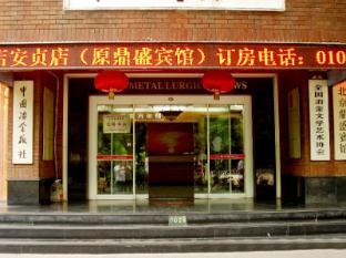 Beijing Dream Castle Hotel