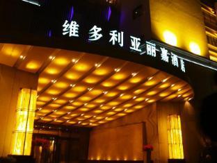 /th-th/victoria-regal-hotel-zhejiang/hotel/hangzhou-cn.html?asq=vrkGgIUsL%2bbahMd1T3QaFc8vtOD6pz9C2Mlrix6aGww%3d