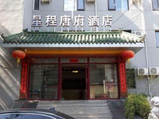 Starway Hotel Beijing Dongsi Branch