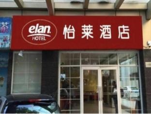 Elan Hotel Guangzhou Panyu Shiqiao Branch