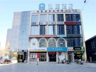 Hanting Express Beijing Shijingshan Wanda