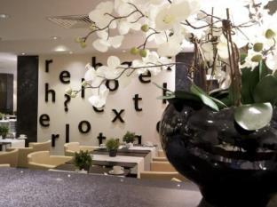 โรงแรมรีเลซา ชตุดการ์เทอร์ โฮฟ